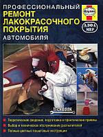 Книга Профессиональный ремонт лакокрасочного покрытия автомобиля, руководство автомобилиста