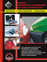 Книга Ремонт бамперов и спойлеров (все виды автопластика). Методика, оборудование, материалы для ремонта
