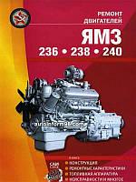 Книга Ремонт двигателей ЯМЗ 236, 238, 240: конструкция, обслуживание и неисправности