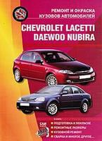 Книга Ремонт и окраска кузовов Chevrolet Lacetti