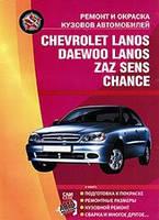 Книга Daewoo Lanos / Sens / Chance Руководство по ремонту и окраске кузова