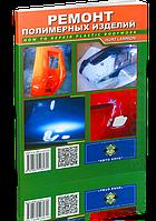 Книга Ремонт полимерных изделий автомобильной и мото техники