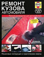 Книга Ремонткузоваавтомобиля: руководство для автолюбителя
