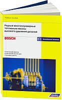 Книга Рядные многоплунжерные насосы высокого давления дизелей BOSCH, учебное пособие