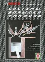 Книга Системы впрыска Bosch, Руководство по обслуживанию, принцип действия и ремонт инжекторов