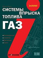 Книга Системы впрыска топлива автомобиля ГАЗ, справочное пособие