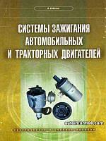 Книга Системы зажигания автомобильных и тракторных двигателей, практическое пособие