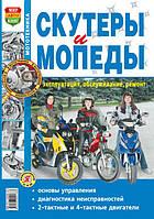 Книга Скутеры и мопеды инструкция эксплуатации техоблуживание ремонта