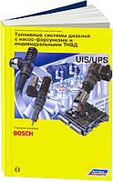 Книга Топливные системы дизелей с насос-форсунками и индивидуальными ТНВД BOSCH, учебное пособие