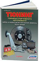 Книга Тормоза спортивного автомобиля: выбор, установка, конструкция, тюнинг и тесты