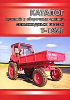 Книга Трактор Т-16МГ Каталог запасных частей