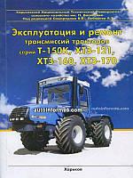 Книга: Эксплуатация и ремонт трансмиссий тракторов Т-150К, ХТЗ-121, ХТЗ-160, ХТЗ-170