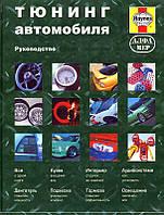 Книга Тюнинг автомобиля Руководство по всем узлам, цветной иллюстрированный каталог