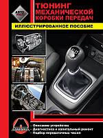 Книга Тюнинг механической коробки передач, Иллюстрированное пособие