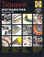 Книга Тюнинг мотоциклов Цветное руководство по всем узлам и деталям мототехники