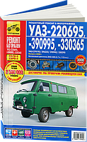 Книга УАЗ 220695 / 390095 / 330365 Руководство по ремонту и эксплуатации в цветных фотографиях