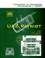 Книга УАЗ Патриот Руководство по техобслуживанию и ремонту