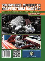 Книга Увеличение мощности двигателя автомобиля посредством наддува (Грэм Белл)