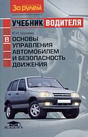 Книга Учебник водителя категории В, Основы управления автомобиля
