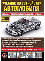 Книга Учебник по устройству автомобиля, справочное пособие