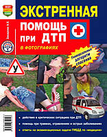Книга Экстренная помощь при ДТП Универсальный алгоритм спасения