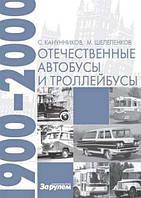 Книга Энциклопедия отечественных автобусов и троллейбусов с 1900-2000 выпуска