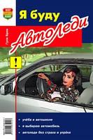 Книга Я буду автоледи: обучение в автошколе, выбор автомобиля
