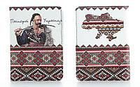 Кожаная обложка на паспорт Украинца