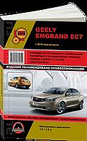 Книга Geely Emgrand EC7 с 2010 Руководство по эксплуатации, инструкция по обслуживанию седана