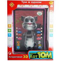 Детский планшет 3D Кот Том говорящий 6883