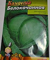Семена Капуста Белокачанная