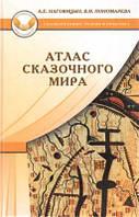 Атлас сказочного мира. А.Е.Наговицын, В.И.Пономарева