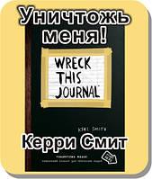 Блокнот Уничтожь меня книга Кери Смит wreсk this journal для творческих людей на русском