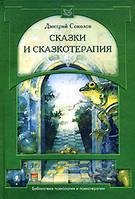 Сказки и сказкотерапия. Д. Соколов