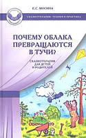 Почему облака превращаются в тучи? Сказкотерапия для детей и родителей.  Мосина Е.С.