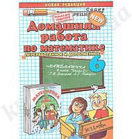 Домашняя работа по математике 6 класс. К учебнику Л. Г. Петерсон Математика 6 клас. Г. В. Дорофеева., Л. Г. Петерсон. Часть 2. Рылов А. С. Изд-во: