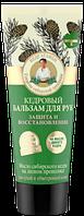Рецепты бабушки Агафьи крем-бальзам для рук защита и восстановление кедровый 75 мл