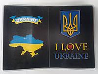"""Обложка на паспорт патриотическая """"Я люблю Украину"""""""