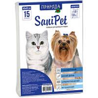 SaniPet гигиенические пеленки для животных 60х60см, 15шт