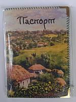 """Обложка на паспорт патриотическая """"Украинское село"""""""