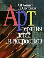 Арт-терапия детей и подростков. Копытин А.И., Свистовская Е.Е.