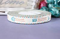 Лента хлопок 1.5 см HandMade 1502