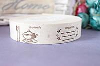 Лента хлопок 2,5 см HandMade 2503