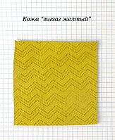"""Кожа """"зигзаг желтый"""", фото 1"""