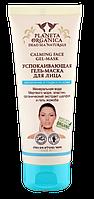 """""""Planeta Organica DEAD SEA """" маска-гель для лица успокаивающая 75 мл"""