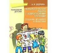 Психологическая работа с подростковыми группами. Создание дружного коллектива. Дедушка А.И.