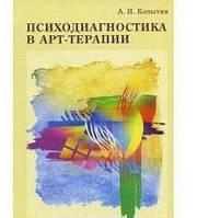 Психодиагностика в арт-терапии. Копытин  А.И.