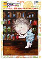 """Схема на художественном полотне """"Из сладкого я люблю только соленые огурчики"""""""