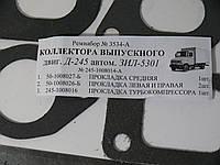 Р/К Коллектора выпускного Д-245