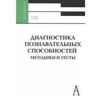 Диагностика познавательных способностей: Методики и тесты Шадриков В.Д.